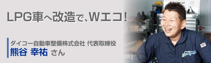LPG車へ改造で、Wエコ! ダイコー自動車整備株式会社 代表取締役 熊谷幸祐さん