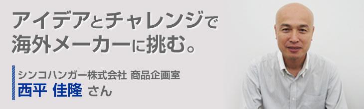 アイデアとチャレンジで海外メーカーに挑む。 シンコハンガー株式会社 商品企画室 西平佳隆さん