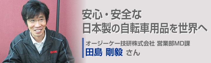 安心・安全な日本製の自転車用品を世界へ オージーケー技研株式会社 営業部MD課 田島剛毅さん