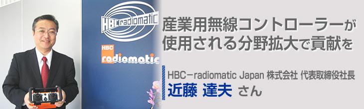 産業用無線コントローラーが使用される分野拡大で貢献を HBC−radiomatic Japan株式会社 代表取締役社長 近藤達夫さん