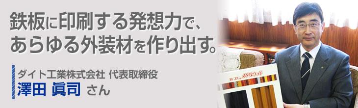鉄板に印刷する発想力で、あらゆる外装材を作り出す。 ダイト工業株式会社 代表取締役 澤田眞司さん