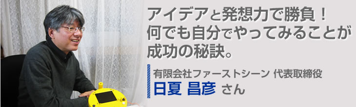有限会社 ファーストシーン 日夏昌彦さん
