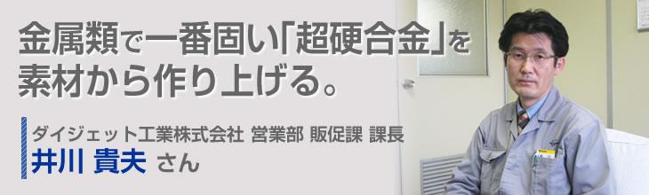 ダイジェット工業株式会社 営業部販促課 課長 井川貴夫さん