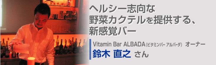 Vitamin Bar ALBADA(ビタミンバー アルバーダ) オーナー 鈴木直之さん