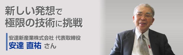 安達新産業株式会社 代表取締役 安達直祐さん