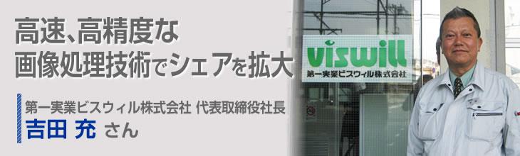 第一実業ビスウィル株式会社 代表取締役社長 吉田充さん
