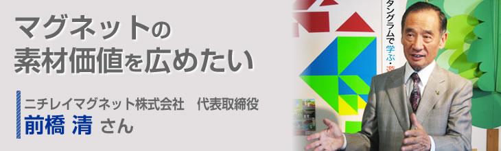 ニチレイマグネット株式会社 代表取締役 前橋清さん