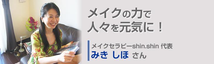 メイクの力で人々を元気に! メイクセラピーshin.shin 代表 みきしほさん