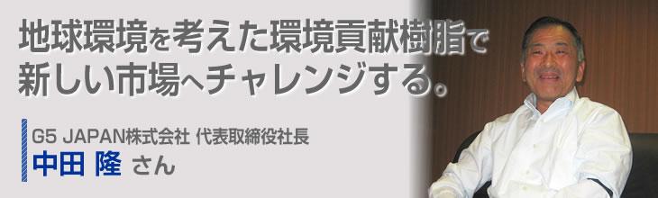 G5 JAPAN株式会社 代表取締役社長 中田隆さん