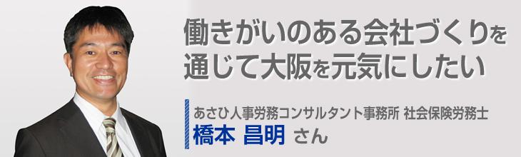 働きがいのある会社づくりを通じて大阪を元気にしたい あさひ人事労務コンサルタント事務所 社会保険労務士 橋本昌明さん