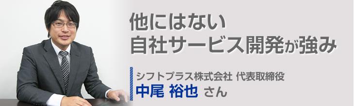 他にはない自社サービス開発が強み シフトプラス株式会社 代表取締役 中尾裕也さん