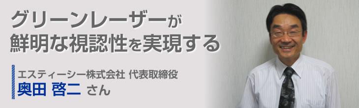 グリーンレーザーが鮮明な視認性を実現する エスティーシー株式会社 代表取締役 奥田啓二さん