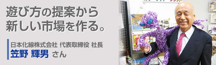 遊び方の提案から新しい市場を作る。 日本化線株式会社 代表取締役 社長 笠野輝男さん
