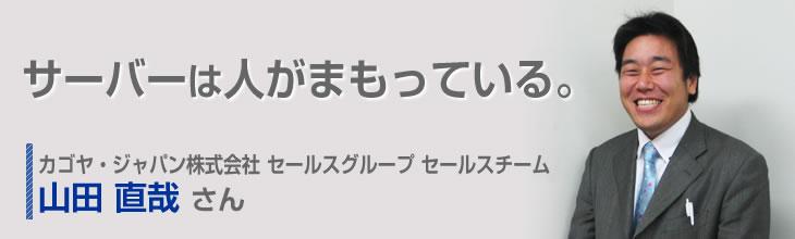 大サーバーは人がまもっている。 カゴヤ・ジャパン株式会社 セールスグループセールスチーム 山田直哉さん